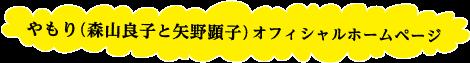 やもり(森山良子と矢野顕子)オフィシャルホームページ