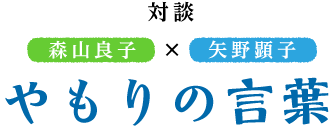 森山良子×矢野顕子 対談 やもりの言葉